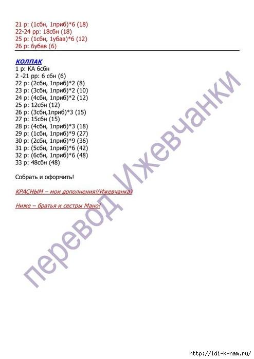РіРі (6) (494x700, 103Kb)