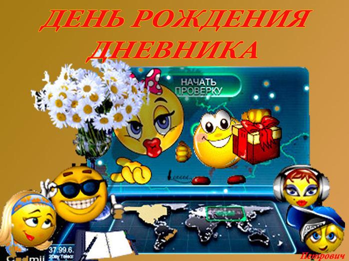 125584715_MOY_DNEVNIK (699x522, 169Kb)