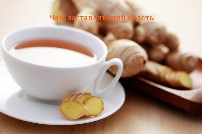alt= Чай, заставляющий худеть