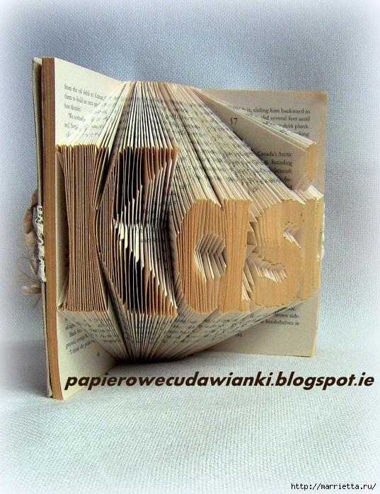 Оригинальные подарки. Оригами из старых книг (1) (537x700, 384Kb)