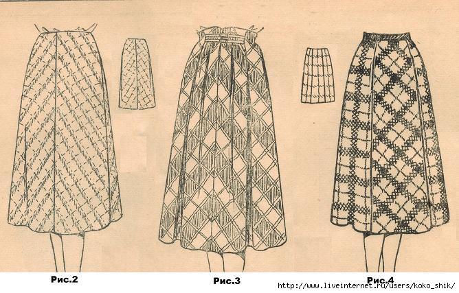 Четырёхшовные юбки
