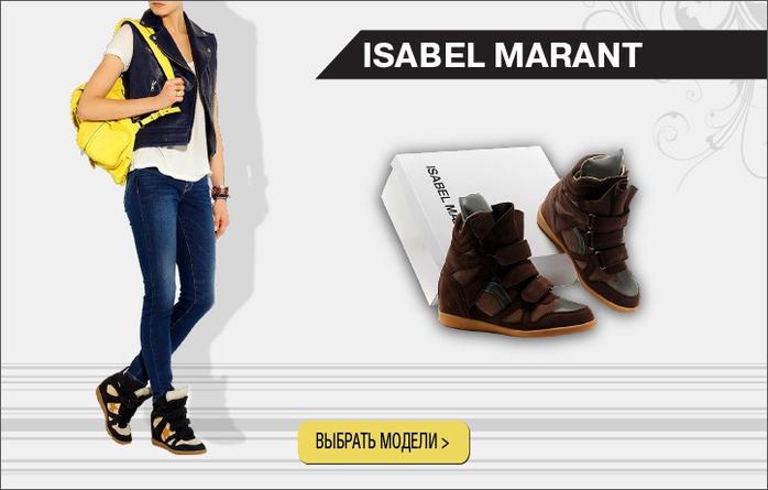 Isabel Marant_722x460-722x460 (700x445, 158Kb)
