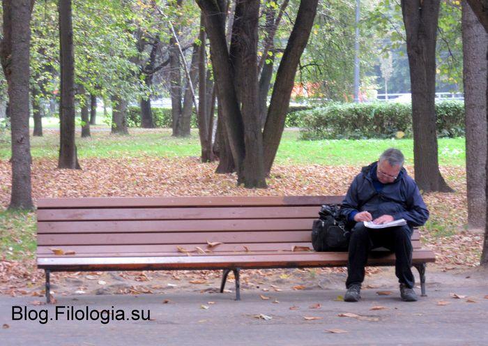 Мужчина читает газету на скамейке в осеннем парке (700x496, 79Kb)