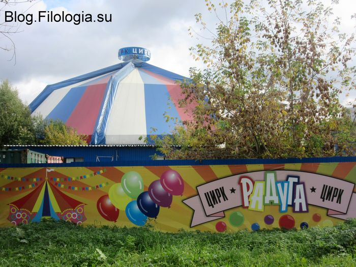 Цирк на территории парка Дружба на северо-западе Москвы. (700x525, 89Kb)