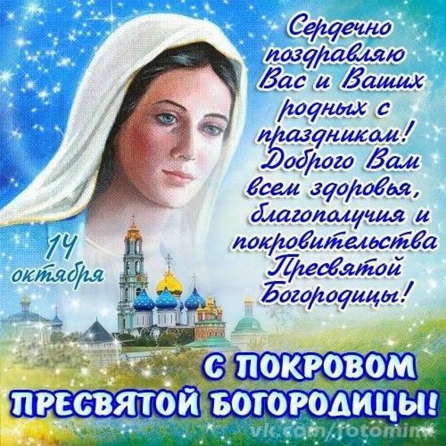 Поздравление с покровом пресвятой богородицы с открыткой