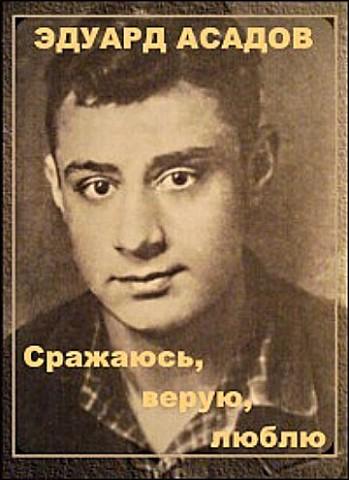 Асадов (349x480, 154Kb)