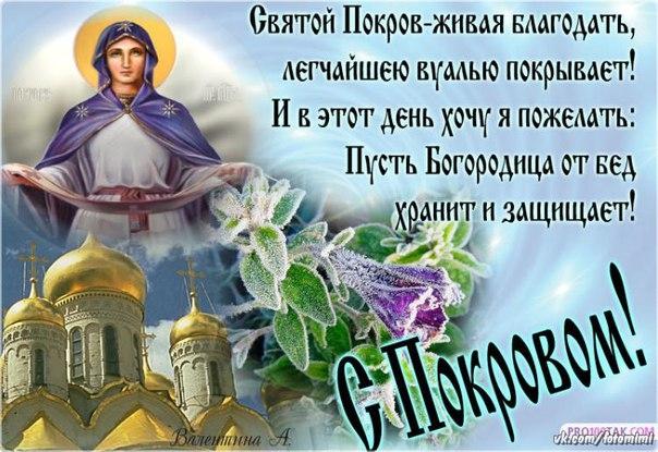 Картинки поздравление с праздником покрова пресвятой богородицы