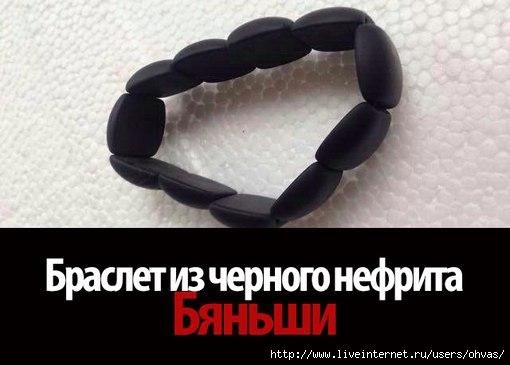 Браслет из настоящего черного нефрита Бяньши/4907394_uJmVNntliDo (510x365, 78Kb)