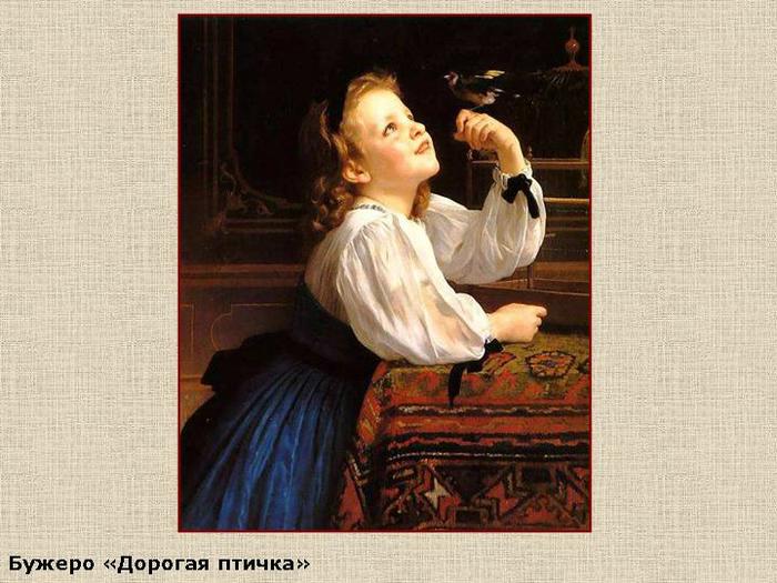 0011-011-Buzhero-Dorogaja-ptichka (700x525, 359Kb)
