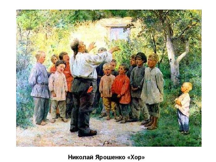 0018-018-Nikolaj-JAroshenko-KHor (700x525, 385Kb)