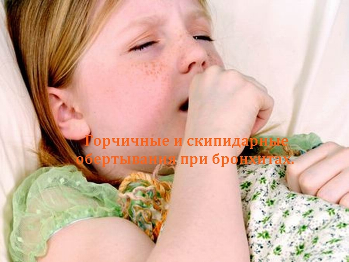 alt=Горчичные и скипидарные обертывания при бронхитах у детей.