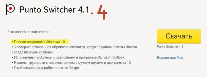 Новая версия Punto Switcher обещает исправить зависание Word (Windows 10)