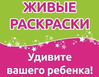 Живые раскраски/4907394_jivie_raskraski_logo_2 (318x247, 585Kb)