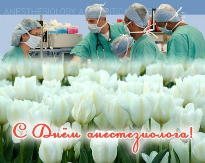Красивое поздравление с днем анестезиолога
