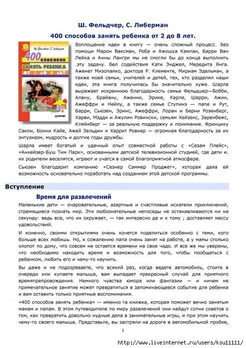 400_sposobov_zanjat'_rebenka.page001 (494x700, 291Kb)