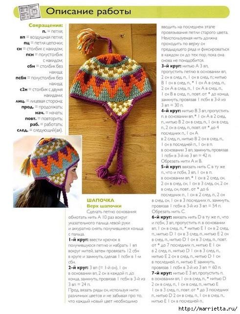 Теплая шапочка в стиле инков крючком (2) (491x640, 223Kb)