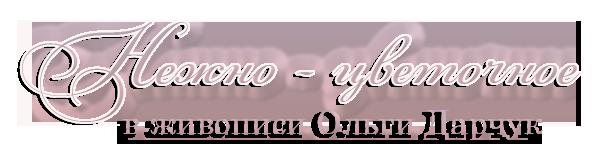 3166706_00330210 (607x160, 72Kb)