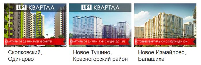 3059790_Kypit_kvartiry_v_blijaishem_Podmoskove_ot_zastroishika_FSK_Lider (700x227, 214Kb)