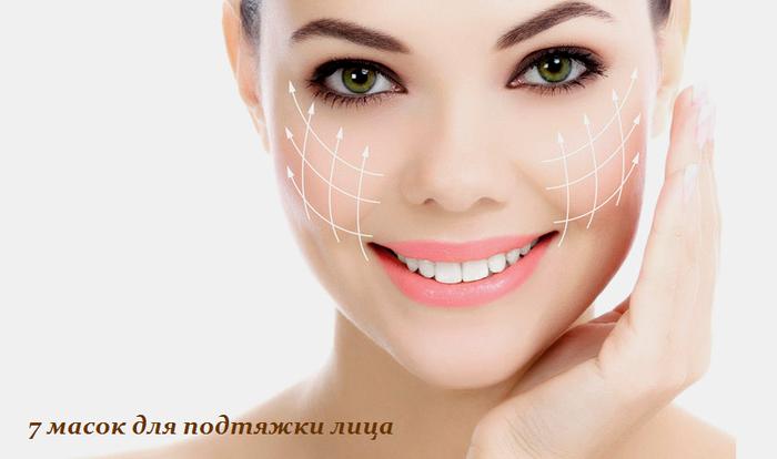 1445077021_7_masok_dlya_podtyazhki_lica (700x414, 233Kb)