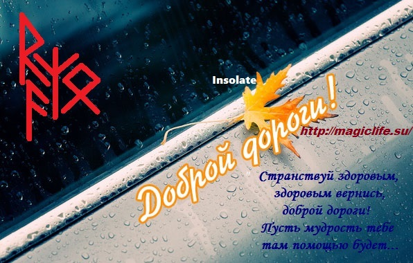 5850402_dobroi_dorogi (596x380, 128Kb)