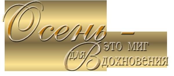 осень. (600x262, 108Kb)
