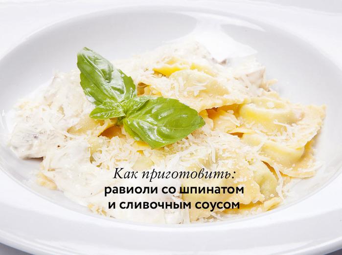 Равиоли со шпинатом и сливочным соусом
