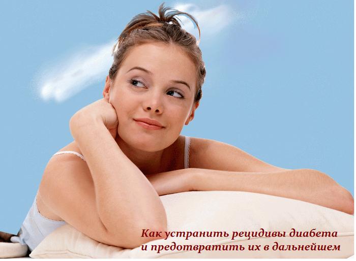1445175603_Kak_ustranit__recidivuy_diabeta_i_predotvratit__ih_v_dal_neyshem (700x514, 521Kb)