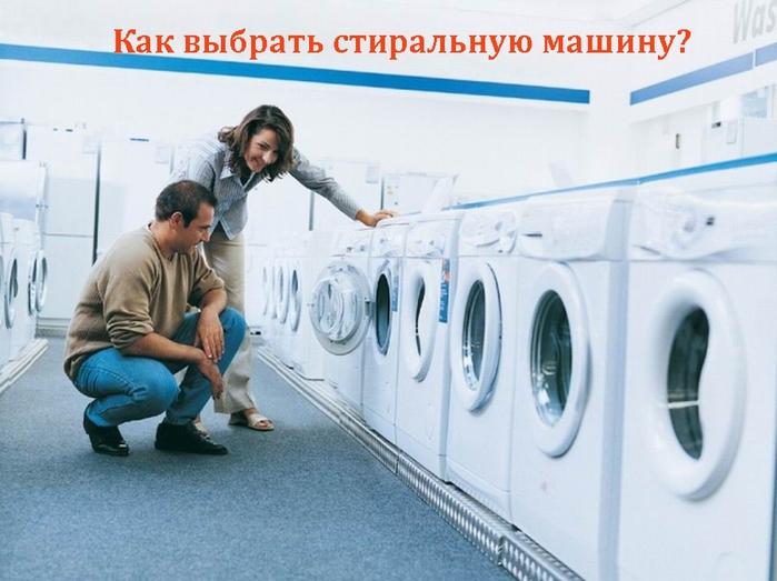 2835299_Kak_vibrat_stiralnyu_mashiny (700x523, 224Kb)