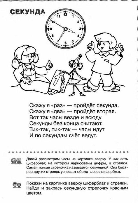 5111852_Chasizadaniya5 (473x700, 73Kb)