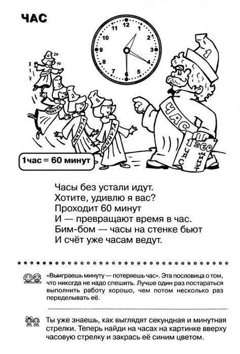 5111852_Chasizadaniya7 (473x700, 79Kb)