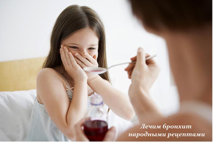 1445251534_Lechim_bronhit_narodnuymi_receptami (699x467, 359Kb)