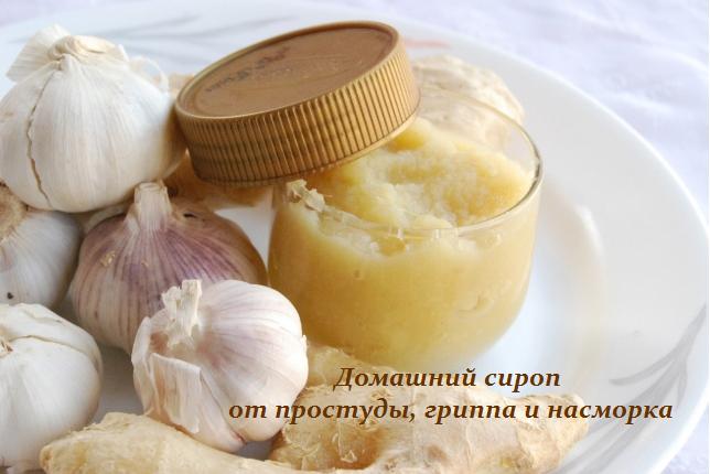 1445271310_Domashniy_sirop_ot_prostuduy_grippa_i_nasmorka (644x430, 386Kb)
