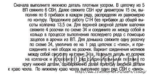 ажурная шапочка3 (500x254, 133Kb)