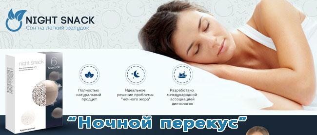 561c0ca6b82cc-snek-nochnoj-perekus_logo (650x277, 40Kb)