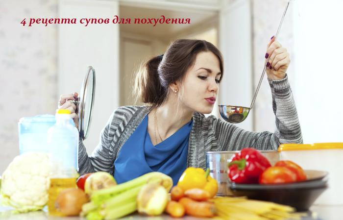 1445347892_4_recepta_supov_dlya_pohudeniya (700x449, 358Kb)