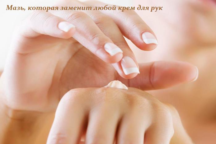 1445347296_Maz__kotoraya_zamenit_lyuboy_krem_dlya_ruk (700x467, 294Kb)