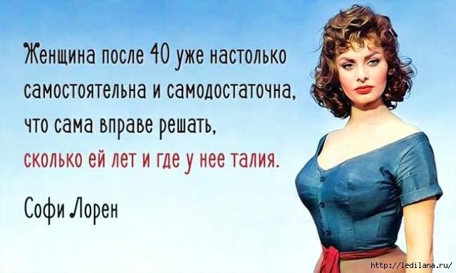 3925311_jenshina_Sofi_Loren (640x384, 122Kb)