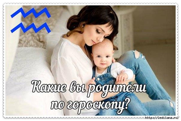 3925311_roditeli_po_goroskopy (604x405, 139Kb)