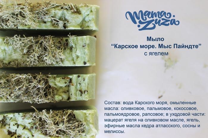 4495008_MZ_milo_Karskoe (700x466, 269Kb)