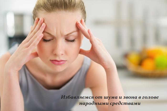 1445439459_Izbavlyaemsya_ot_shuma_i_zvona_v_golove (700x467, 329Kb)