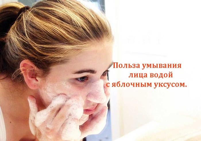 alt=Польза умывания лица водой с яблочным уксусом.