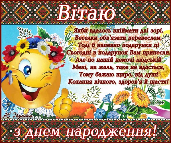 Поздравления с днем рождения украинской женщине