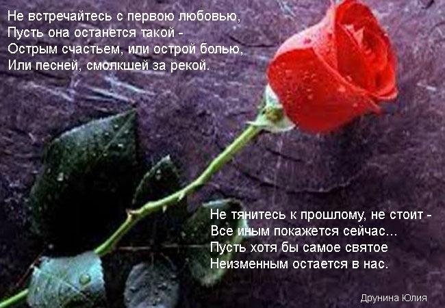 Любовь стих большой и красивый