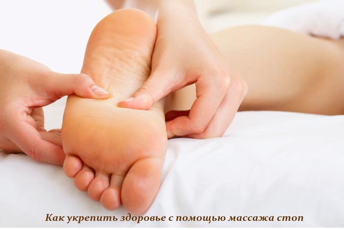1445518782_Kak_ukrepit__zdorov_e_s_pomosch_yu_massazha_stop (700x469, 341Kb)