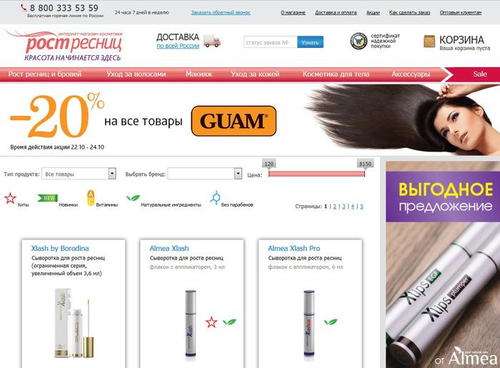 интернет магазин косметики Рост ресниц, купить средство для роста ресниц, /1445527209_Bezuymyannuyy (700x515, 252Kb)