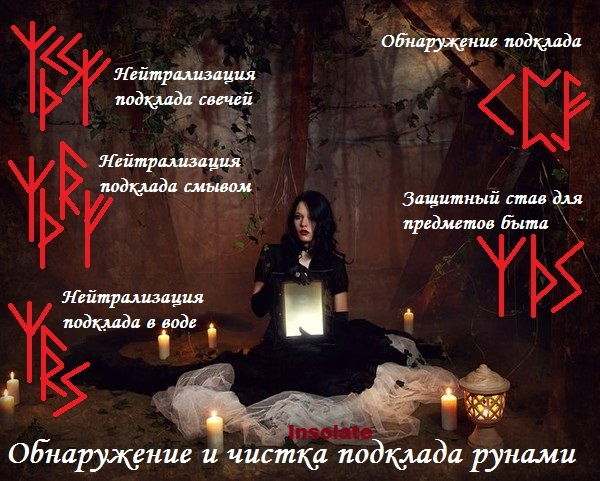 5850402_obnaryjenie_i_neitralizaciya_podklada_rynami (600x481, 125Kb)