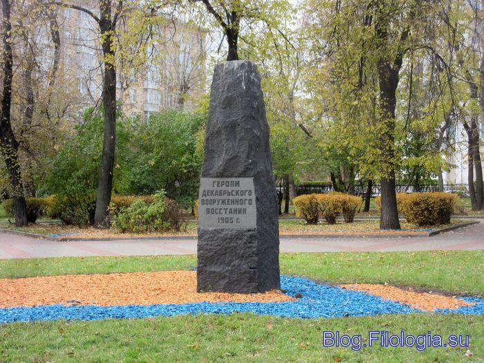 Памятник героям декабрьского вооруженного восстания 1905 на Красной Пресне в Москве   (700x525, 111Kb)