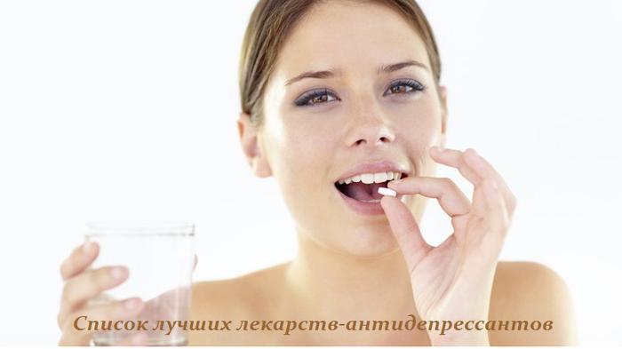 1445584557_Spisok_luchshih_lekarstvantidepressantov (700x393, 178Kb)