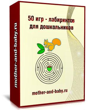 50_labirintov2 (300x371, 103Kb)