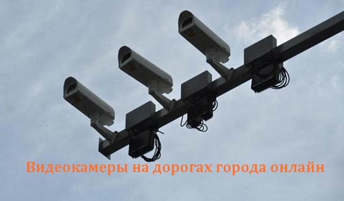 alt=����������� �� ������� ������ ������/2835299_Videokameri_na_dorogah_goroda_onlain (700x410, 120Kb)
